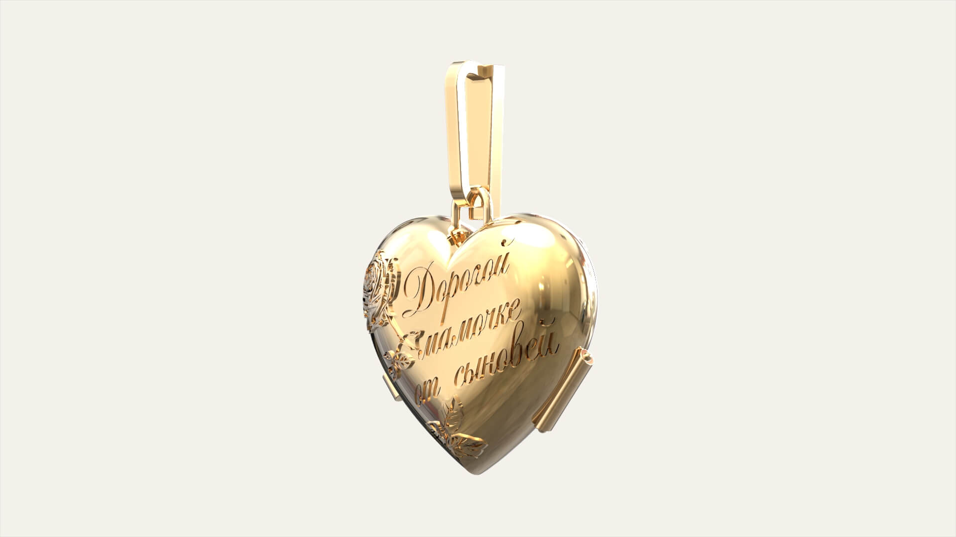 Женский медальон-локет «Подарок Маме»